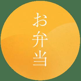 お弁当 お料理 割烹・料亭・小料理 しま田