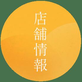店舗情報 お料理 割烹・料亭・小料理 しま田